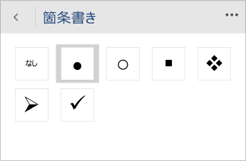 Word Mobile で箇条書きのスタイルを選択するための [箇条書き] メニューのスクリーンショット。