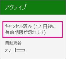 自動更新がオフになっているサブスクリプションが表示されたスクリーンショット