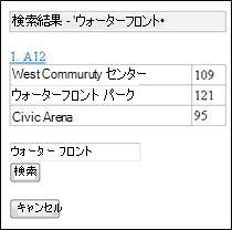 Excel のモバイル ビューアーの検索結果
