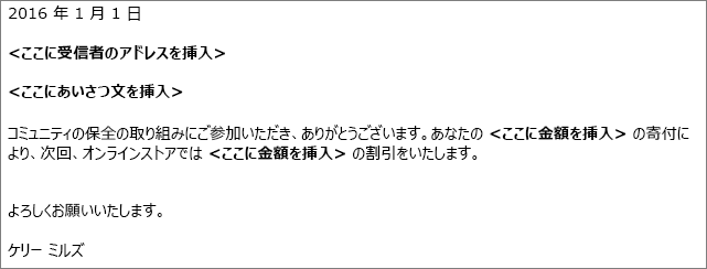Word で差し込み印刷に使用される手紙のサンプル