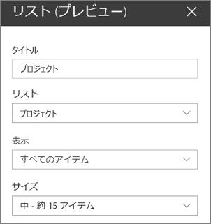 リスト web パーツの設定