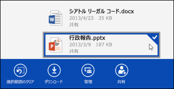 OneDrive for Business で選ばれたファイル