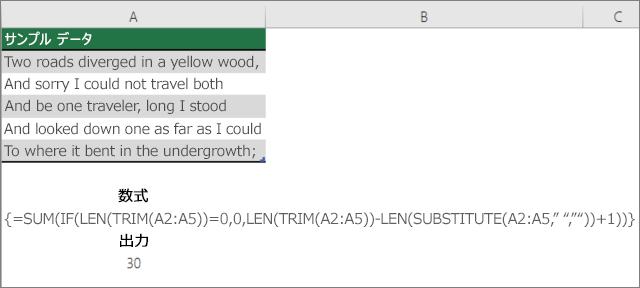 単語数をカウントするネストされた数式の例