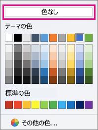 [色なし] が強調表示された [網かけの色] オプション