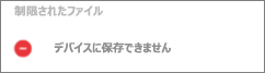Android にファイルをローカルに保存できないこと示す警告テキスト。