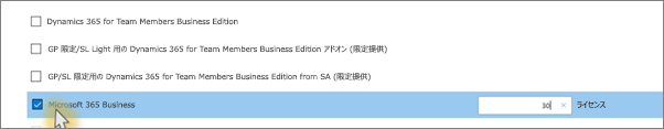 [新しいサブスクリプション] ページで、Small Business を選択します。