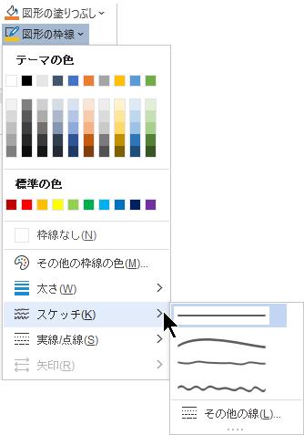 [図形の枠線] メニューのスケッチオプション