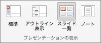 スクリーンショットは、[標準]、[アウトライン表示]、[スライド一覧]、[ノート] の各ページのオプションを含む [プレゼンテーションビュー] グループを示しています。