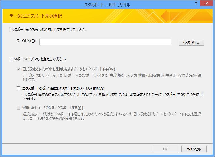 [エクスポート - RTF ファイル] ダイアログ ボックスでエクスポート先とエクスポート オプションを選択します。
