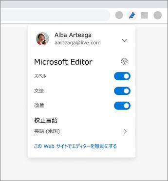 オプションのオンとオフを切り替える設定を含むブラウザーのドロップダウンを表示している Microsoft エディターの拡張機能