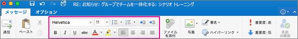 Outlook for Mac のリボンの書式設定オプション