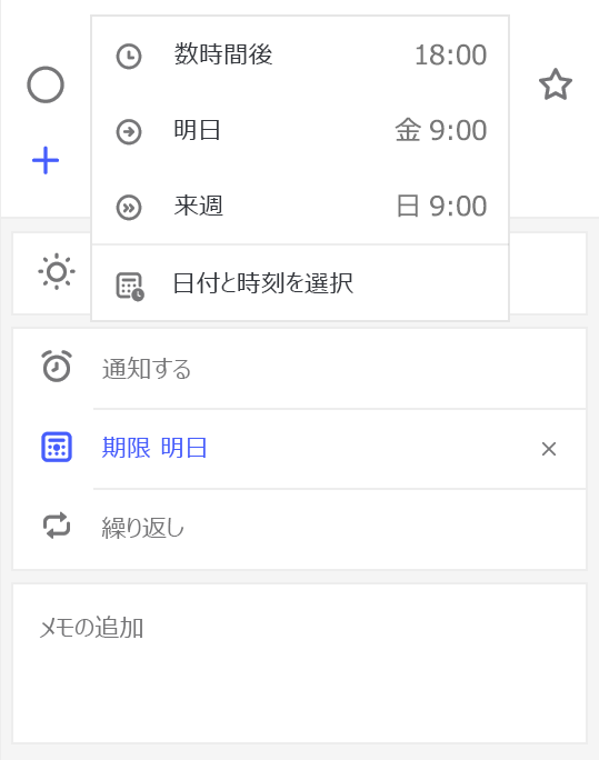 [通知する] が選択された詳細ビューを示すスクリーンショット