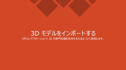3D PowerPoint テンプレート タイトル スライドのスクリーン ショット