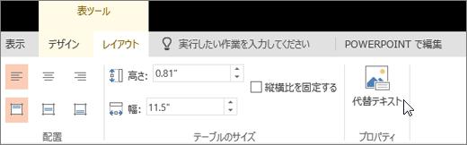 テーブル ツールの [レイアウト] タブのスクリーンショット。カーソルが [代替テキスト] オプションをポイントしています。