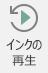 [インクの再生] ボタン