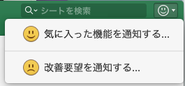 Excel のフィードバック ボタンが表示されているスクリーン ショット