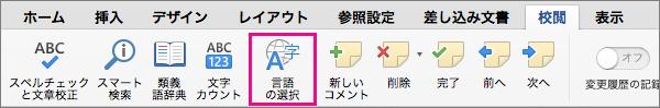 [校閲] タブの [言語] をクリックして、選んだテキストの言語を設定します。