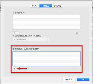 mac 代理人を追加します。