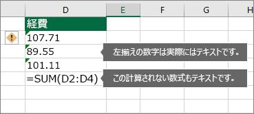 テキストとして保存されている数字を含むセルと緑の三角形