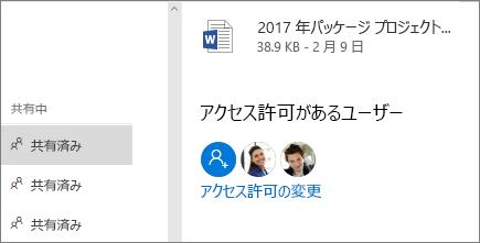 共有されたファイルにアクセスできるユーザーを表示する