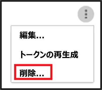 SIEM エージェントを削除するには、省略記号を選択し、[削除] を選択します。
