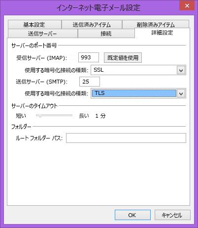Outlook 2010 の SSL 設定と TLS 設定