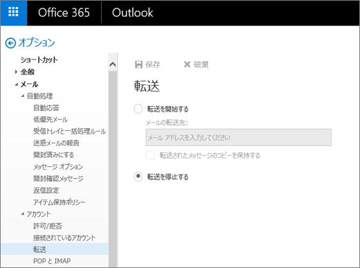 スクリーンショットに示す [転送] オプション ページでは [転送を中止] オプションが選択されています。