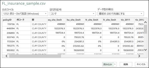 Excel Power BI の改良されたテキスト/CSV コネクター ダイアログ