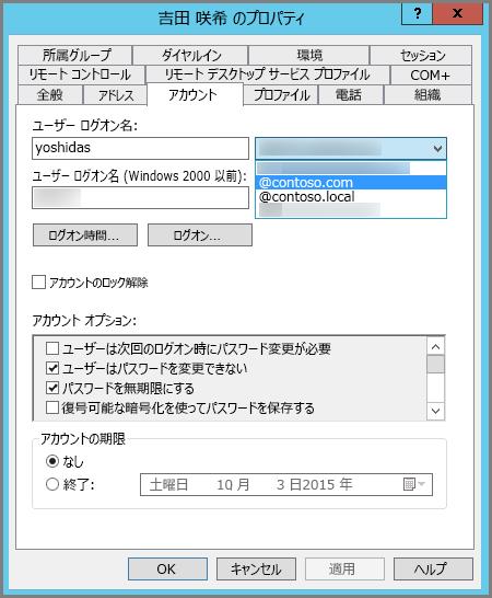 ユーザーの新しい UPN サフィックスを追加する
