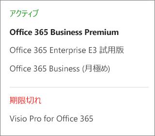 状態によってグループ化された複数のサブスクリプションのリストを表示している Office 365 管理センターの [サブスクリプション] ページ。