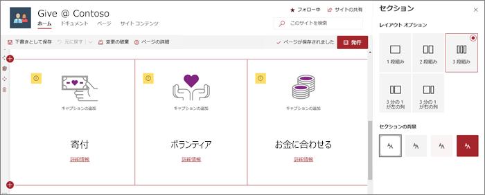 SharePoint Online のモダンのサンプルサイトの [セクションレイアウト] ウィンドウ