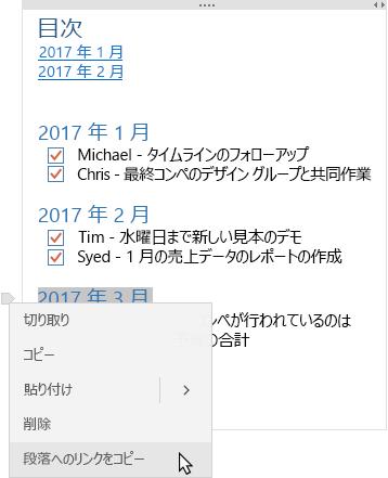 目次を含むノート、コピーするリンクが表示されたコンテキスト メニューを示します。
