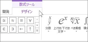 数式ツール