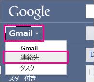 Google Gmail で [連絡先] をクリック