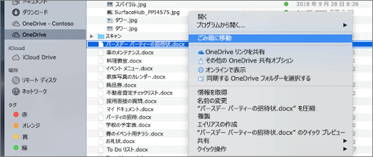 OneDrive for Mac でファイルを削除するための右クリックメニューの選択