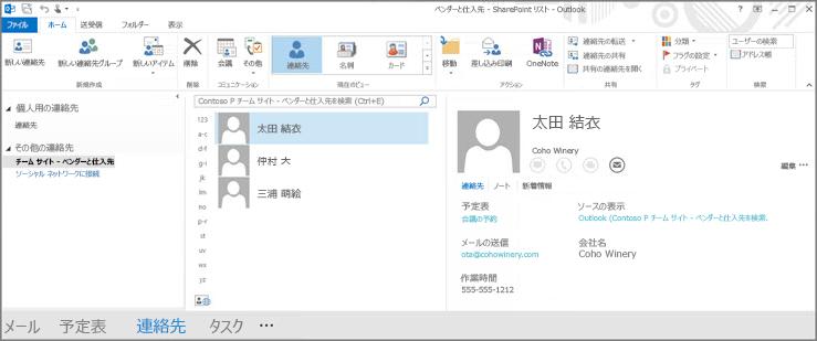 チーム サイトの連絡先が Outlook に表示される場合のスクリーンショット