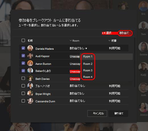 参加者のブレークアウト ルームを選択する方法を示す画像。