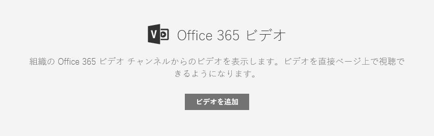 Office 365 のスクリーンショット。SharePoint の [ビデオの追加] ダイアログ。