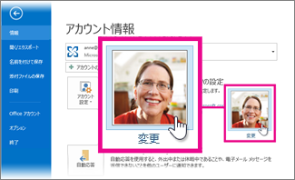 Office の写真を Outlook から変更