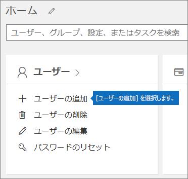 管理センターでユーザー カードで [ユーザーの追加] を選ぶ