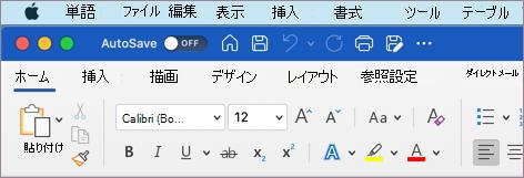 カラフルテーマを使用した Word for macOS