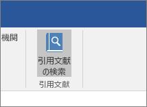[引用] アドインで [引用の検索] コマンドが強調表示されている Office リボンの一部を示すスクリーンショット。