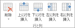 [行/列] グループ内のオプション