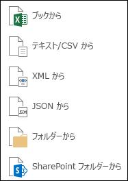 ファイルからデータを取得する