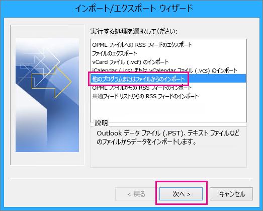他のプログラムまたはファイルからメールをインポートする