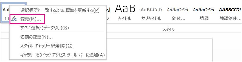Word の [スタイルの変更]