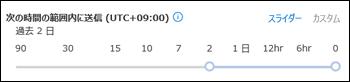 Office 365 のセキュリティとコンプライアンス センターで新しいメッセージ追跡のスライダー時間の範囲