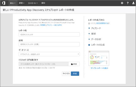 スクリーン ショットは、Office 365 のセキュリティとコンプライアンス センターの生産性アプリ探索] セクションで、新規生産性アプリ検出スナップショット レポート ページの作成を示します。