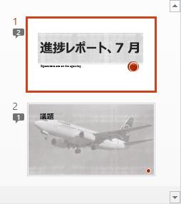 数字がある記号はスライドにコメントが含まれていることを示します