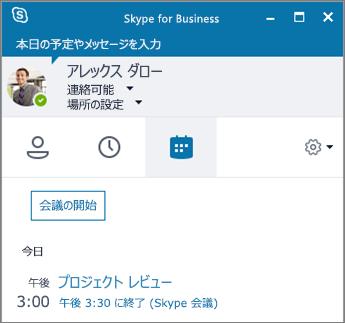 [Skype for Business] ウィンドウの [会議] タブのスクリーンショット